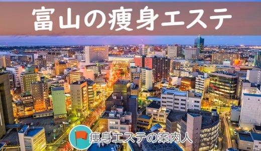 富山県で人気がある痩身エステおすすめランキング