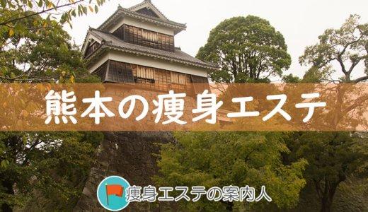 熊本県の痩身エステおすすめ口コミランキング!本当に痩せるサロンの特徴は?
