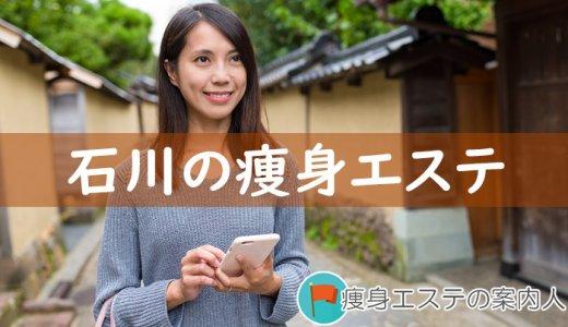 石川県にある痩身エステサロンおすすめランキング