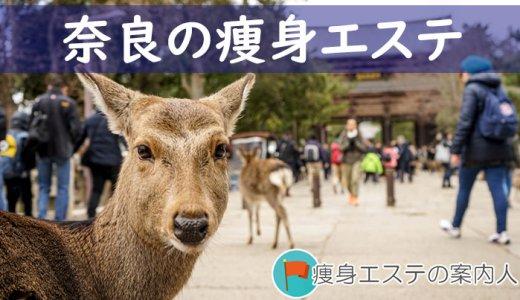 奈良県にある痩身エステの選び方!おすすめランキングを掲載中!