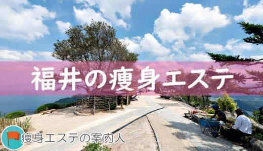 福井県の痩身エステおすすめ口コミランキング!サロンの選び方について
