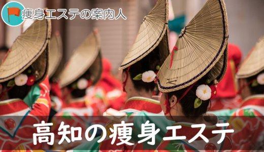 高知県の痩身エステサロンおすすめランキング