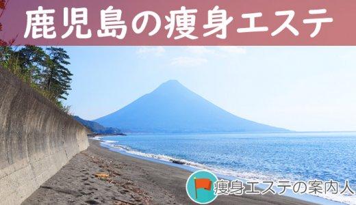鹿児島県でオススメの痩身エステサロン|料金が安いのはどこ?