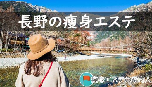 長野県でオススメの痩身エステを徹底調査!人気があるサロンを比較