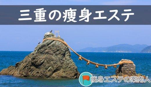 三重県にある痩身エステで一番オススメのサロンはどこ?