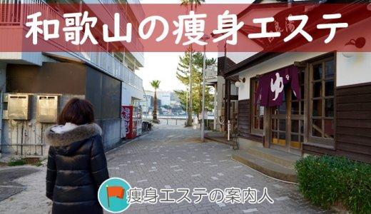 和歌山県で人気の痩身エステはどこ?おすすめ口コミランキングを紹介中!