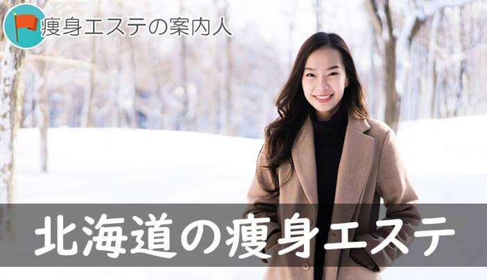 北海道の痩身エステ
