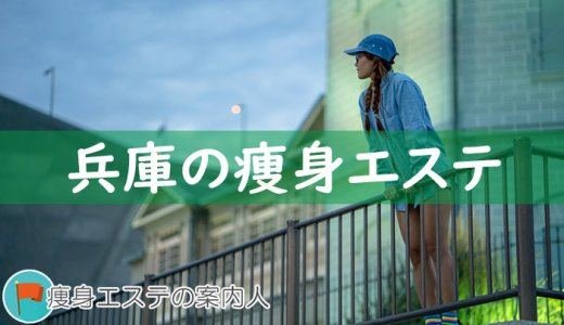 兵庫県にある痩身エステで口コミ評判が良いオススメのサロンはどこ?