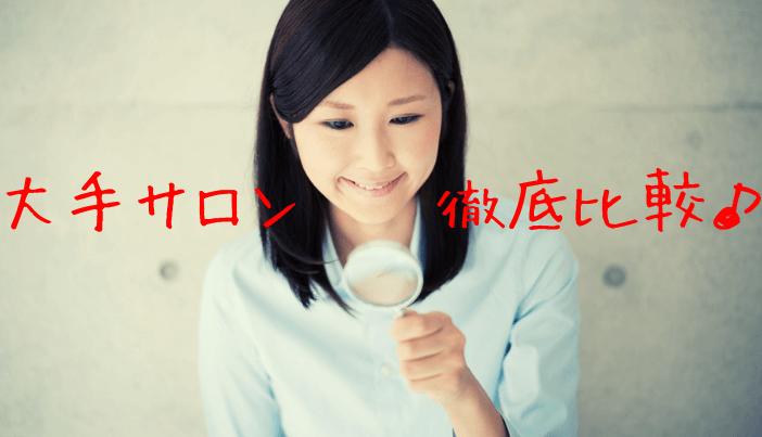 痩身エステおすすめサロン大手14社を徹底比較!