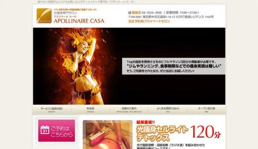 アポリネール カーサの口コミ評判・メニュー・料金・注意点を解説!